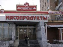 Уральский мясокомбинат банкротит собственную торговую сеть