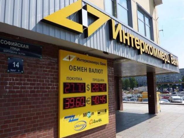 Из первой сотни: Банк «Интеркоммерц» лишили лицензии