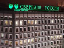 Сбербанк открыл в Нижнем Новгороде Центр развития бизнеса