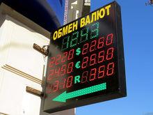 ЦБ готовится изменить правила обмена валюты