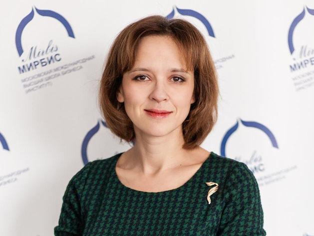 Мария Сафонова, кандидат экономических наук, директор Института высшего образования международной школы бизнеса МИРБИС
