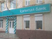 Центробанк отозвал лицензию у ростовского «Капиталбанка»