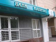 Центральный Банк подал иск о банкротстве ростовского Капиталбанка