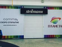 ГК «Меркато» запустит три новых магазина в ТРЦ «Планета»