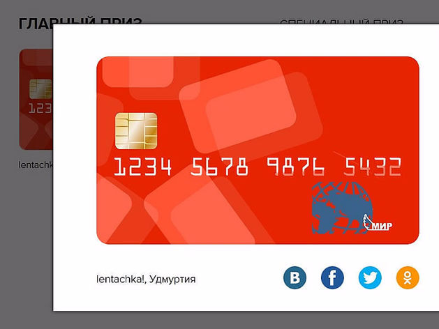 ЦБ поторопил банки с внедрением российских платежных карт «Мир»