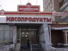 В Екатеринбурге обанкротилась мясная торговая сеть