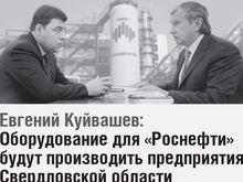 Над Куйвашевым пошутили в шоу «Вечерний Ургант» из-за поддельной фотографии с Сечиным