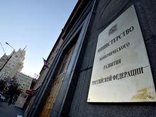 Минэкономразвития РФ предлагает заменить штрафы МСБ на предупреждения