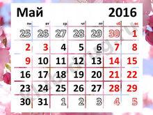 Майские праздники обернутся для россиян неделей выходных