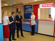 В Челябинске открылись отделения Почта Банка