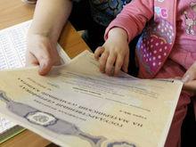 На Дону прекращены единовременные выплаты из материнского капитала