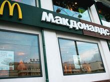 В екатеринбургском ТЦ впервые закрылся McDonald's