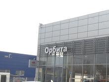 """Автосалон """"Орбита"""" в Ростове готовится к частичной продаже"""