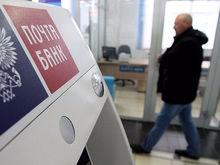 В Татарстане начнёт работу «Почта Банк»