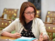 Глава ЦБ РФ рассказала о своих доходах за 2015 год