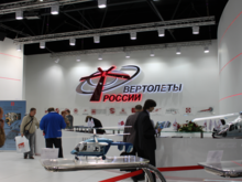 Airbus опроверг интерес к покупке доли в «Вертолетах России»