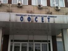 Крупнейший красноярский издательско-полиграфический комплекс продали по минимальной цене