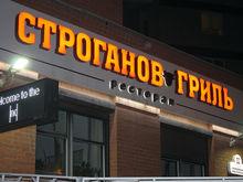 Ресторанная критика Якова Можаева: ресторан «Строганов Гриль»