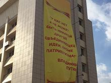 Демонтаж  баннера в Красноярске сопровождался ненормативной лексикой (скандальное видео)