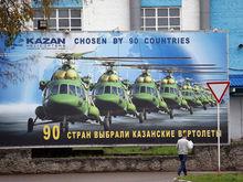 Казанский вертолетный завод обвинили в нарушении антимонопольного законодательства