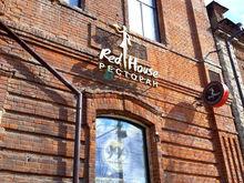 Ресторан Red House в Новосибирске продан