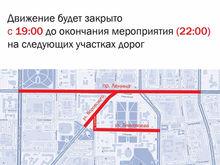 Центр Челябинска перекроют для движения автотранспорта сегодня вечером. СХЕМА ограничений