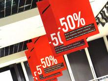 Челябинские ритейлеры присоединятся к глобальной интернет-распродаже