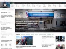 Гендиректор РБК уволил ведущих специалистов холдинга