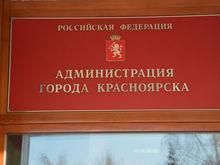 Заместители мэра Красноярска обошли его по доходам