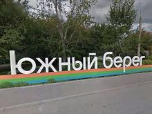 В «СМ.СИТИ» прокомментировали претензии к конструкции «Южный берег» в Красноярске