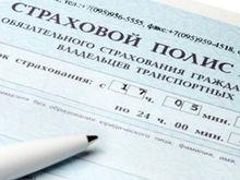 На Дону начнет действовать новая система выдачи полисов ОСАГО