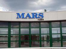 Завод Mars в донском регионе начинает набор персонала