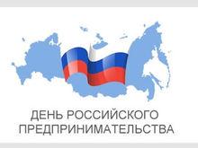 На Дону отмечают День российского предпринимательства