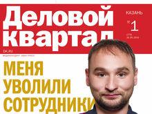 """Журнал """"Деловой квартал"""" возвращается в Казань"""