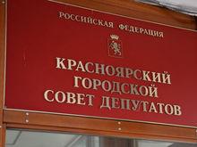 Депутаты Горсовета Красноярска раскрыли доходы. Кто заработал больше 500 млн рублей?