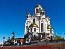 РПЦ добилась появления Царской улицы в Екатеринбурге