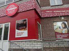 «Колиз» открывает в Нижнем Новгороде собственную розничную сеть «Солянка»