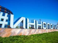 Российская IT-компания вложит 800 млн в проект с искусственным интеллектом в Иннополисе