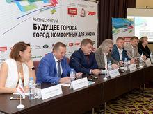 """Форум """"Будущее города"""" в Нижнем Новгороде: как это было"""