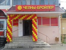 «Челны-Бройлер» инвестирует в расширение торговой сети до 90 млн рублей