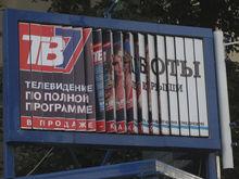 Бизнесменам выделили ещё 15 мест под рекламу в Красноярске