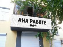 «Уютно, стильно и дорого». В Екатеринбурге открывается элитная разливайка