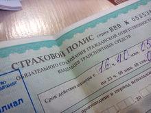 В России начали продавать полисы ОСАГО нового образца