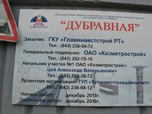 Улицу Зорге в Казани перекрыли на пять месяцев