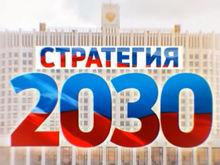 В Ростове внесли коррективы в разработку «Стратегии–2030»