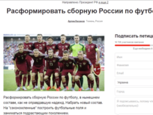 Петиция о роспуске сборной России по футболу: подписать готовы Жириновский и Кавазашвили