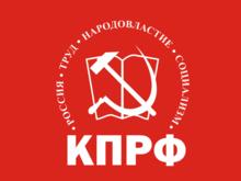 Лидерами партийного списка КПРФ на выборы стали Егоров и Горлов