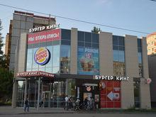 Самый большой ресторан Burger King открылся на северо-западе Челябинска