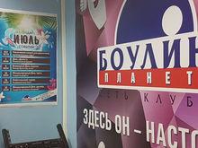 Одной планетой меньше: в Екатеринбурге закрыли развлекательный центр «Планета боулинга»