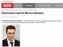 Сергей Платонов уйдет с должности генерального директора нижегородского ЦКБ по СПК